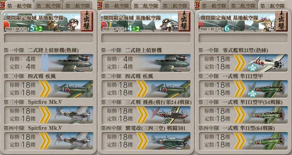 19冬イベE3甲 D T U地点 基地航空隊