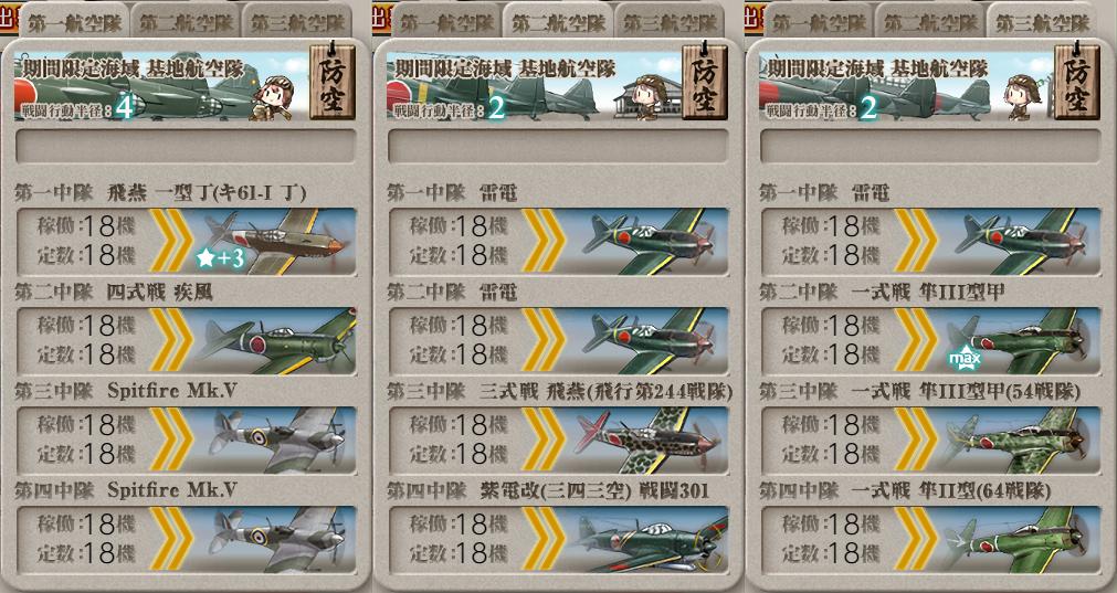 19冬イベE3甲 基地航空隊 防空