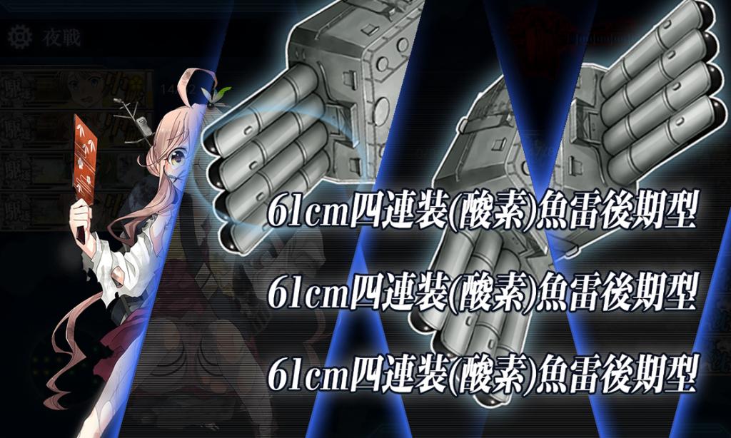 19冬イベE3甲最終形態 友軍艦隊 巻雲改二 魚雷CI