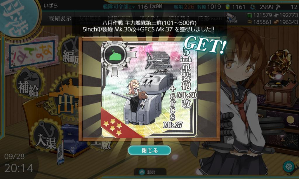 艦これ 八月作戦 ランカー報酬 5inch単装砲 Mk.30改+GFCS Mk.37