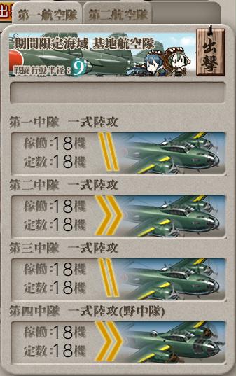 艦これ/19春イベE-1甲/基地航空隊