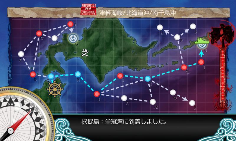 艦これ/19春イベE-1甲/Uマス到達
