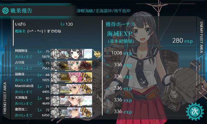艦これ/19春イベE-1甲/Wボスマス/最終形態S勝利クリア
