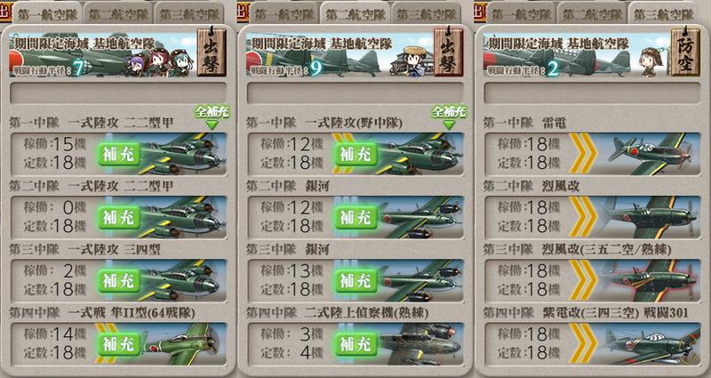 艦これ/19春イベE-4甲/JマスTマス投げ基地航空隊