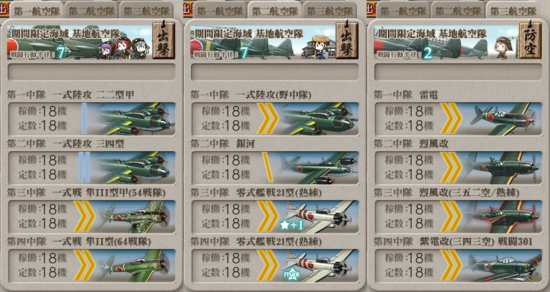 艦これ/19春イベE-4甲/SマスS勝利基地航空隊
