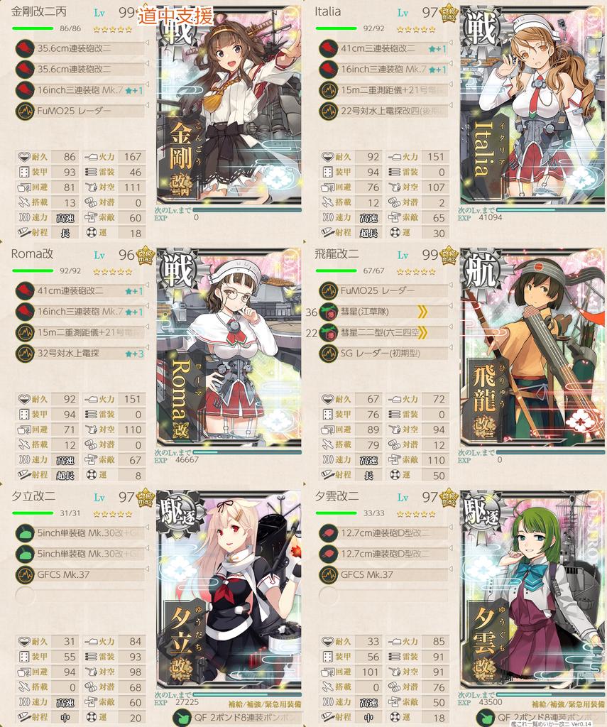 艦これ/19春イベE-4甲/道中支援艦隊