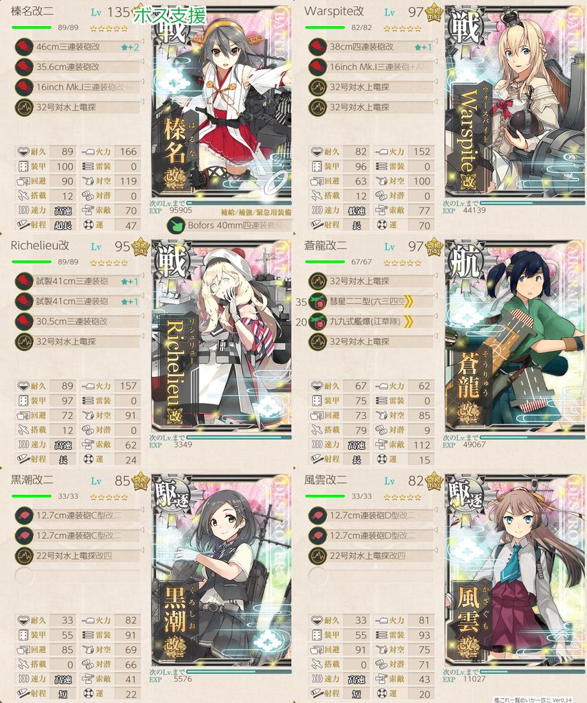 艦これ/19春イベE-4甲/中枢棲姫-壊撃破/決戦支援艦隊