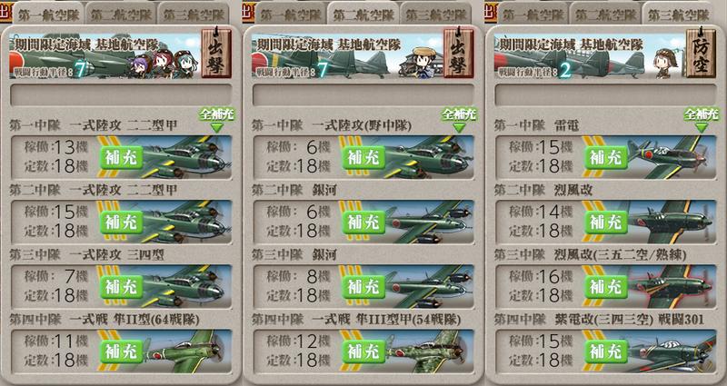 艦これ/19春イベE-4甲/基地航空隊/ボスマス用