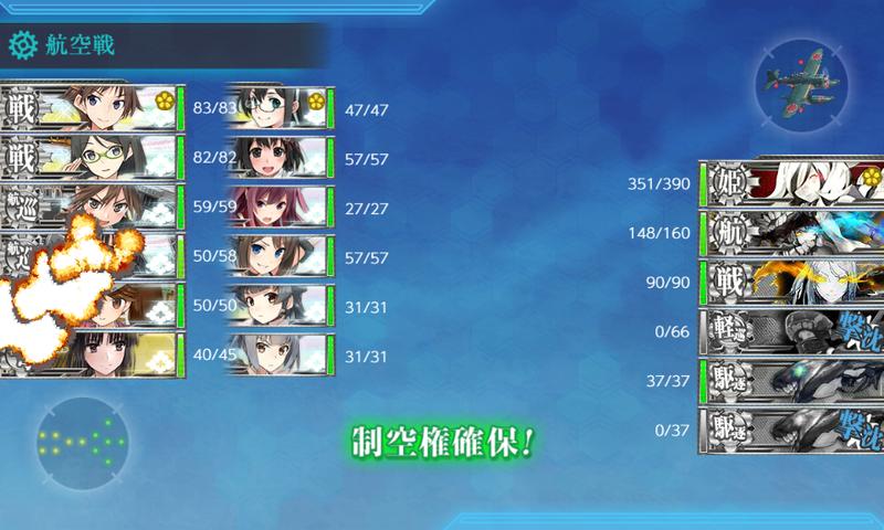 艦これ/19春イベE-4甲/Sマス敵艦隊編成