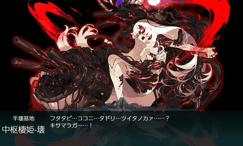 艦これ/19春イベE-4甲/中枢棲姫-壊
