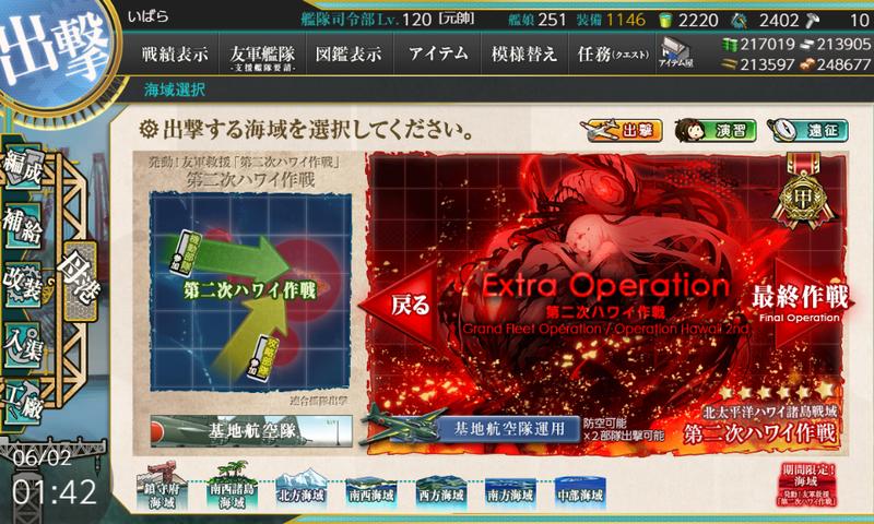 艦これ/19春イベE-4甲攻略完了