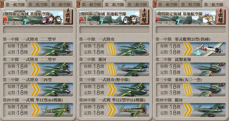 艦これ/19春イベE-5甲/太平洋深海棲姫/前哨戦編成/基地航空隊