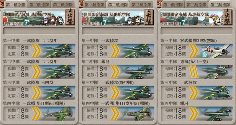 艦これ/19春イベE-5甲/太平洋深海棲姫-壊/撃破編成/基地航空隊