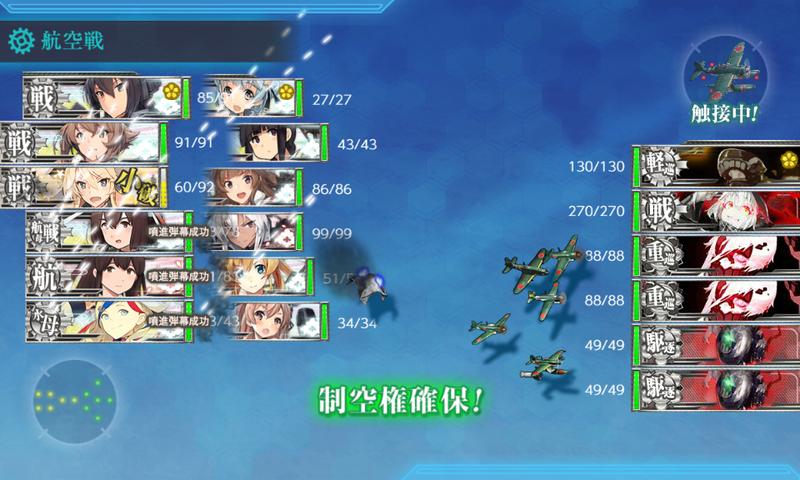 艦これ/19春イベE-5甲/太平洋深海棲姫/前哨戦編成/道中レ級elite