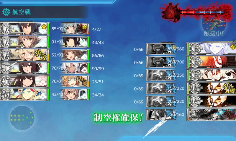 艦これ/19春イベE-5甲/太平洋深海棲姫/前哨戦ボス編成