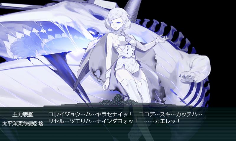 艦これ/19春イベE-5甲/太平洋深海棲姫-壊