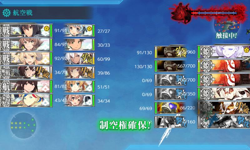 艦これ/19春イベE-5甲/太平洋深海棲姫-壊/最終戦ボス編成