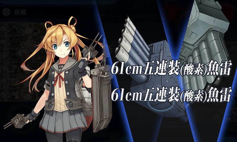 艦これ/19春イベE-5甲/太平洋深海棲姫-壊/阿武隈改二魚雷CI1