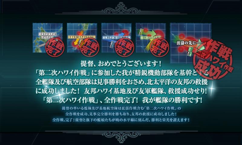 艦これ/19春イベE-5甲/全作戦完了