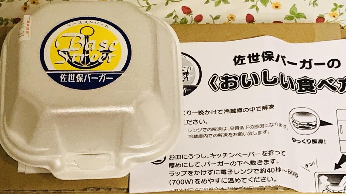 佐世保バーガー/冷凍配送/ベースストリート防空壕店