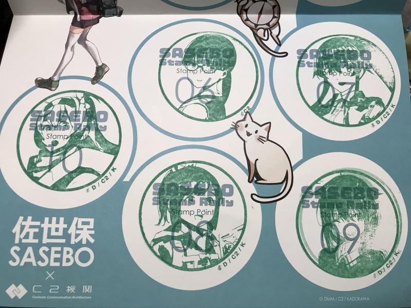 130th SASEBO 2019 スタンプラリー台紙拡大