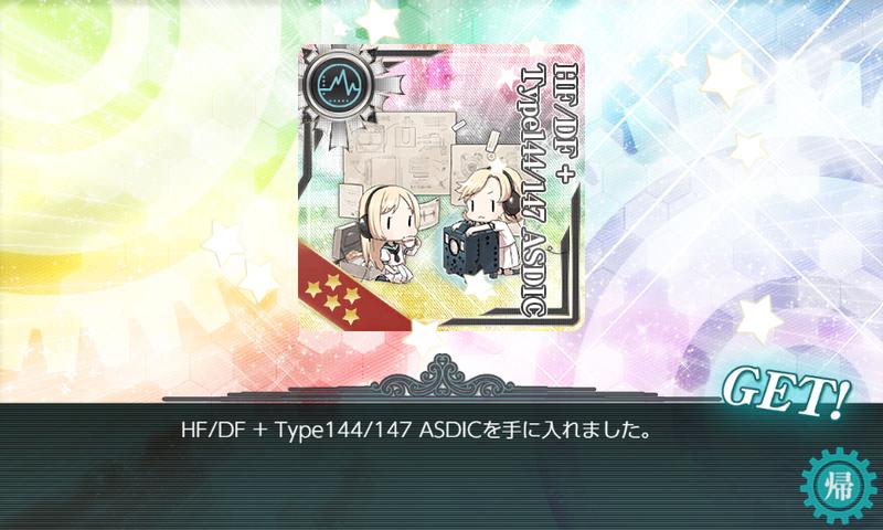 艦これ/19秋イベE-2甲報酬/HF/DF + Type144/147 ASDIC