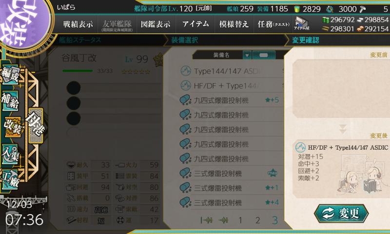 艦これ/19秋イベE-2甲報酬/HF/DF + Type144/147 ASDICスペック