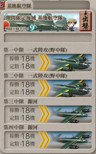 艦これ/19秋イベE-2甲/基地航空隊/R地点ボス集中