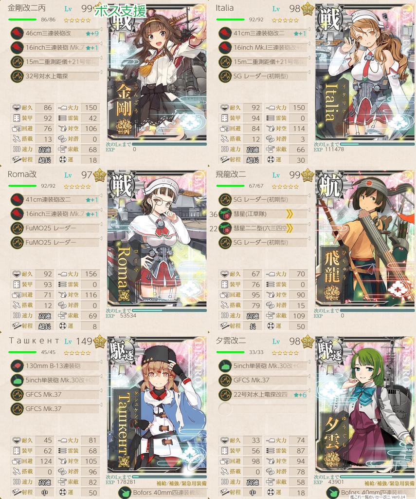 艦これ/19秋イベE-4甲/バタビア沖棲姫-壊/決戦支援艦隊