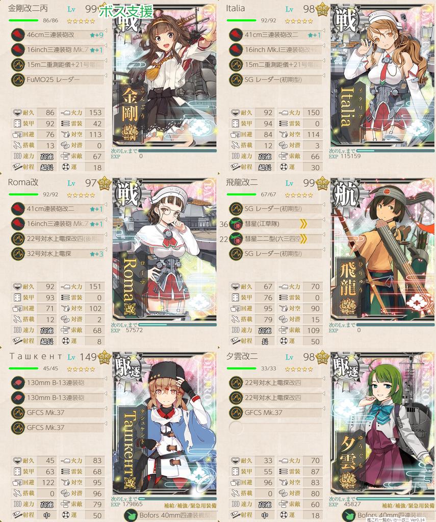 艦これ/19秋イベE-4甲/バタビア沖棲姫/装甲破砕/決戦支援艦隊