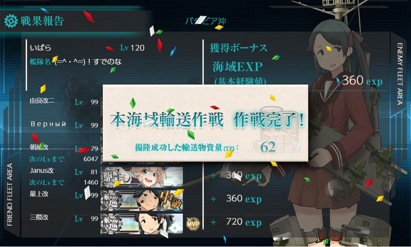 艦これ/19秋イベE-4甲/輸送作戦成功
