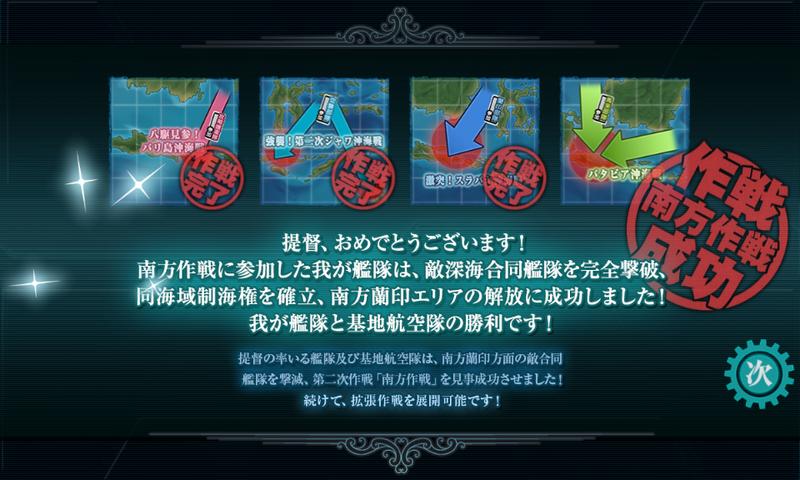 艦これ/19秋イベ前段作戦甲作戦クリア