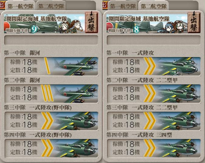 艦これ/19秋イベE-4甲/輸送/基地航空隊