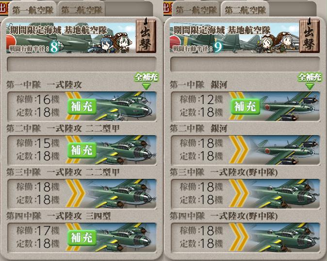 艦これ/19秋イベE-4甲/バタビア沖棲姫/装甲破砕/削り/基地航空隊
