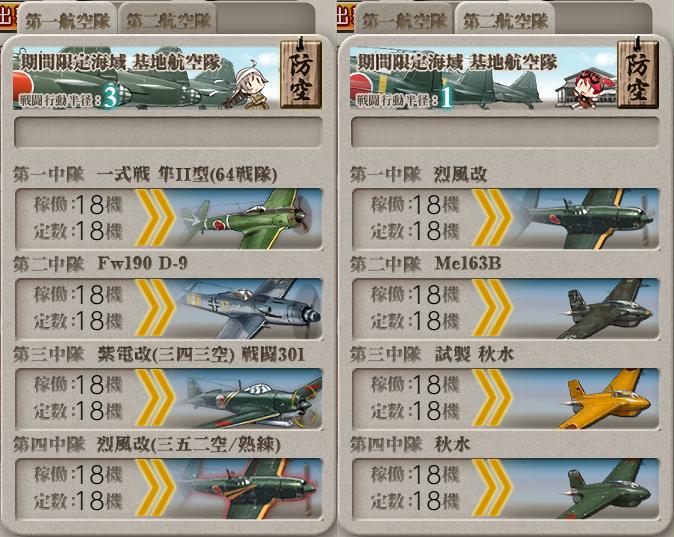艦これ/19秋イベE-4甲/バタビア沖棲姫/装甲破砕/防空優勢/基地航空隊