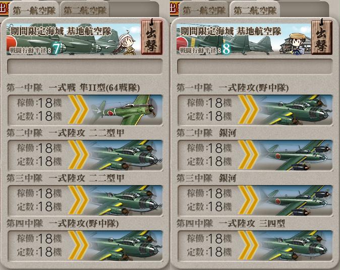 艦これ/19秋イベE-4甲/バタビア沖棲姫-壊/基地航空隊均衡4