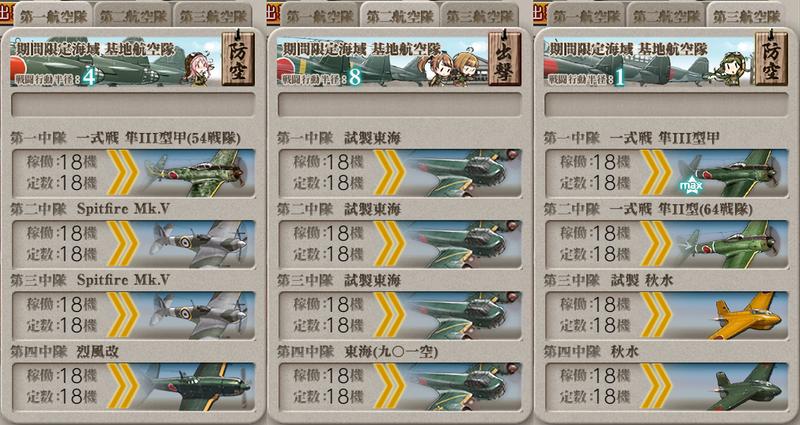 艦これ/19秋イベE6-2甲/装甲破砕/基地防空2回/基地航空隊