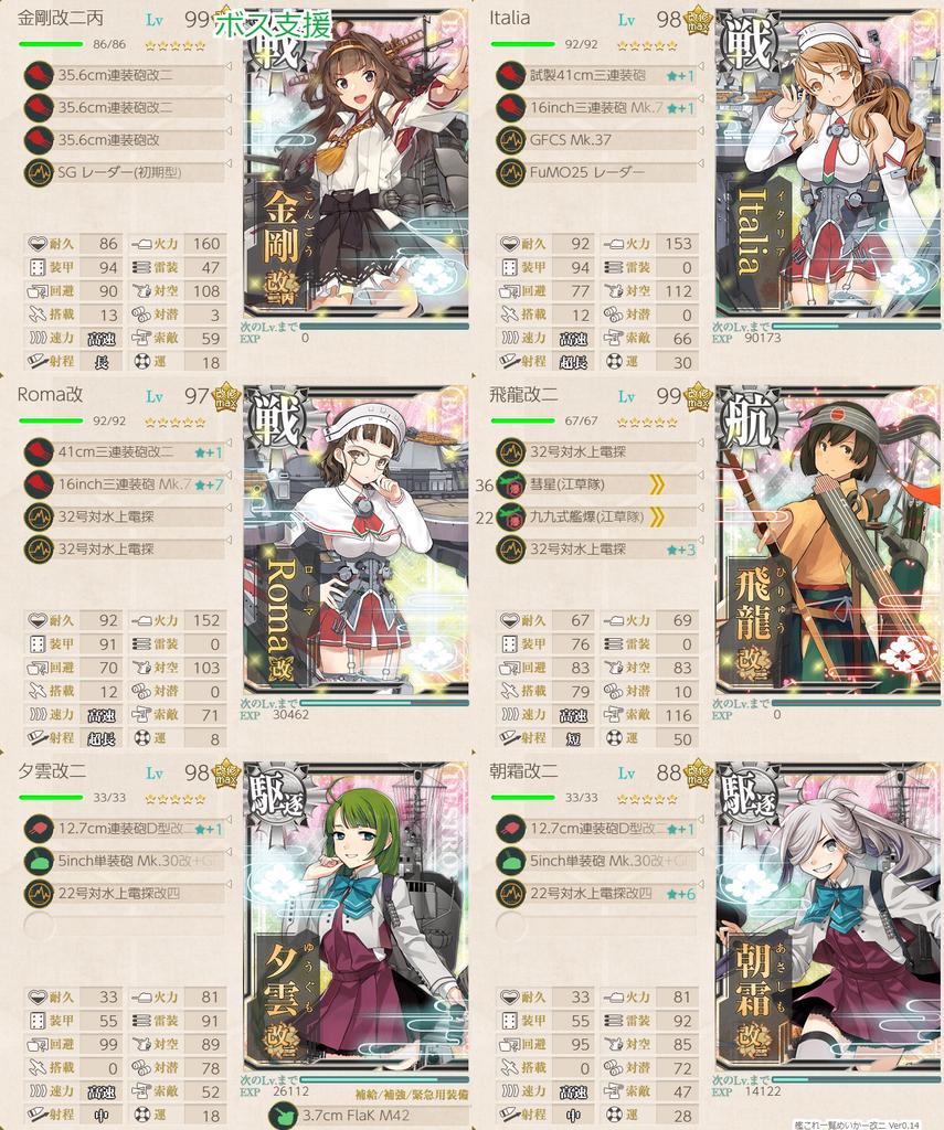 艦これ/19秋イベE6-2甲/削り/決戦支援艦隊