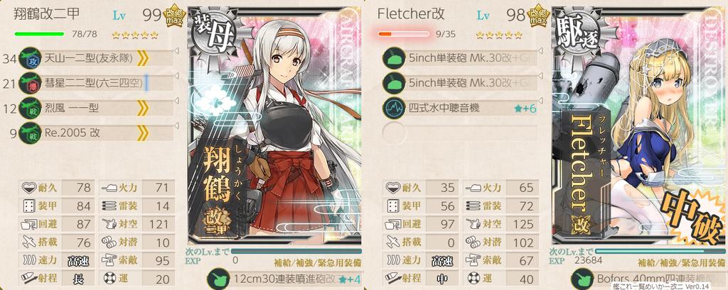 艦これ/19秋イベE6-2甲/装甲破砕/QマスS勝利/鈴谷を翔鶴/綾波をフレッチャーに