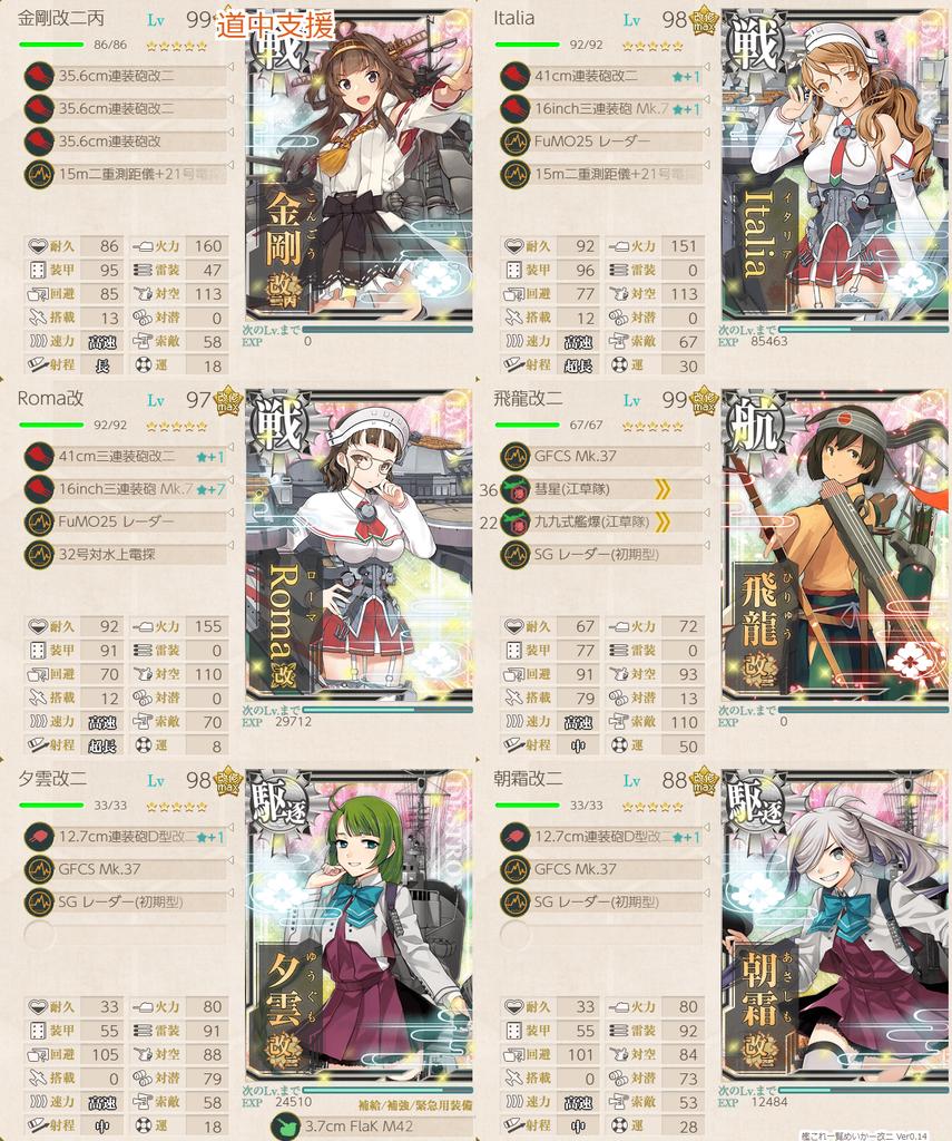 艦これ/19秋イベE6-2甲/装甲破砕/VマスS勝利/道中支援艦隊
