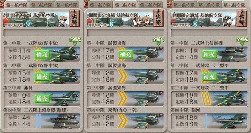 艦これ/19秋イベE6-2甲/削り/基地航空隊