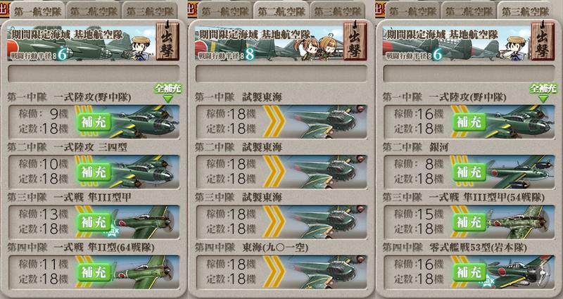 艦これ/19秋イベE6-2甲/装甲破砕/VマスS勝利/Fマス東海部隊/基地航空隊