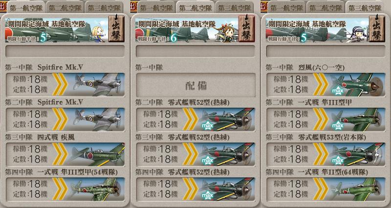 艦これ/19秋イベE6-2甲/装甲破砕/Mマス最終形態/航空優勢/基地航空隊