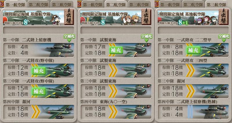 艦これ/19秋イベE6-2甲/ラスダン/基地航空隊