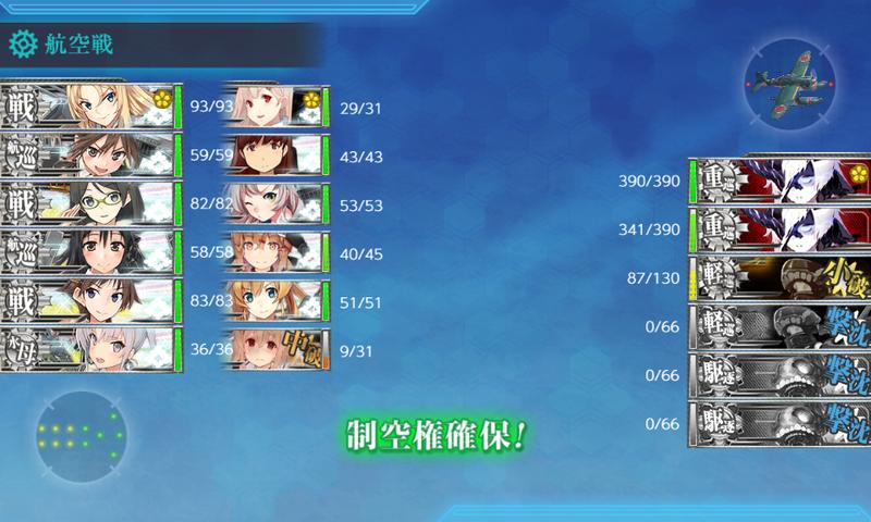 艦これ/19秋イベE6-2甲/装甲破砕/Sマス最終形態/敵艦隊編成