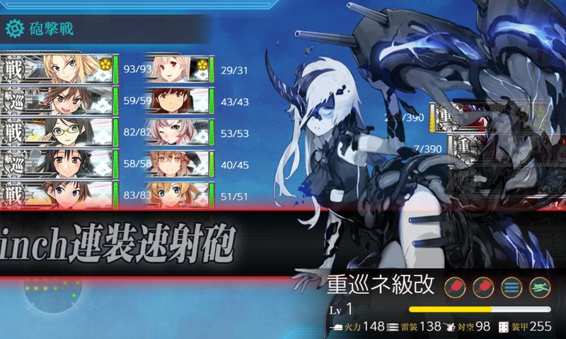 艦これ/19秋イベE6-2甲/装甲破砕/Sマス最終形態/重巡ネ級改ステータス強化/装甲255