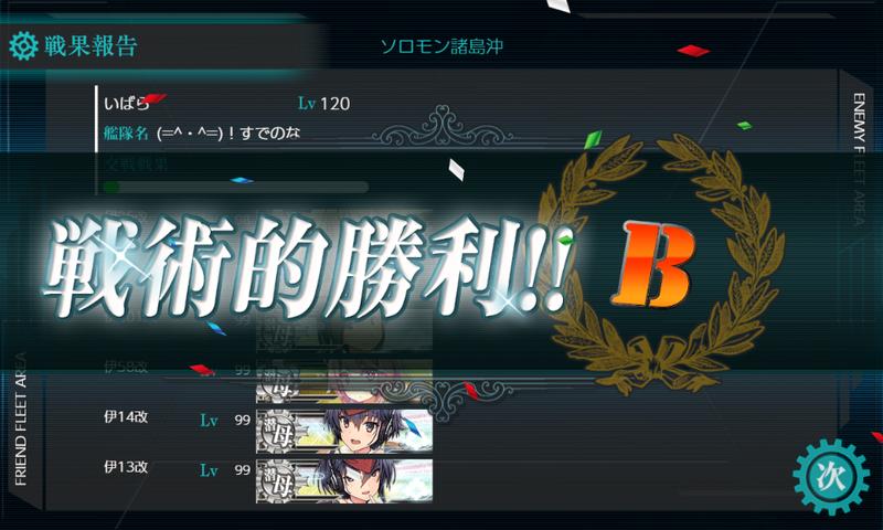 艦これ/19秋イベE6-2甲/装甲破砕/Fマス潜水戦B勝利