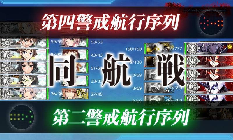 艦これ/19秋イベE6-2甲/ラスダン/同航戦