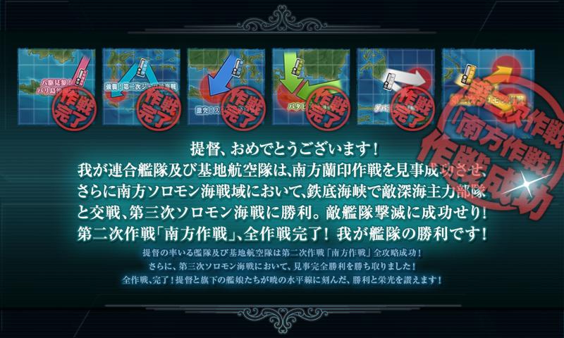 艦これ/19秋イベE6-2甲/ラスダン突破/全作戦成功