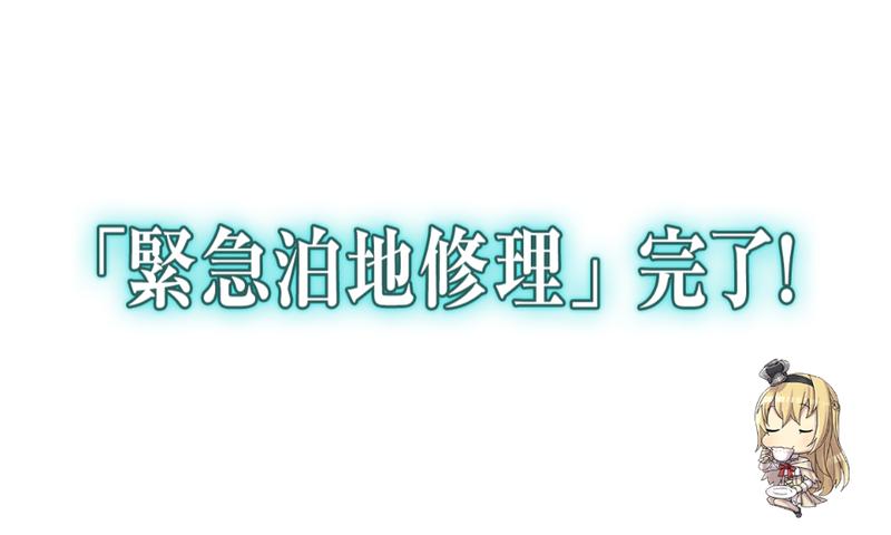 艦これ/19秋イベE6-2甲/ラスダン/緊急泊地修理完了/ウォースパイト様